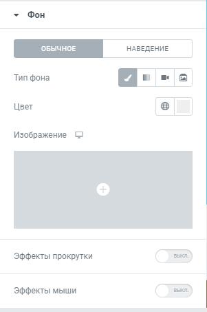 sekcziya. stil. fon