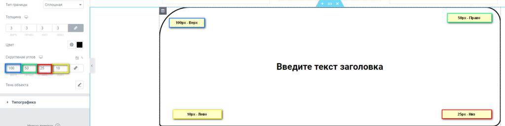 sekcziya. stil.granicza.tip. skruglenie uglov