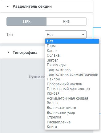 sekcziya. stil.razdelitel sekczii. tipy