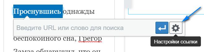 kak dobavit ssylku v tekstovyj vidzhet elementor 005