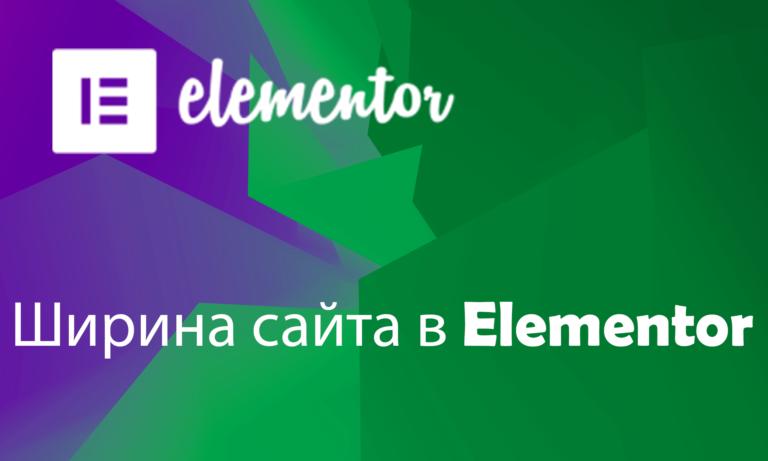 Ширина сайта в Elementor