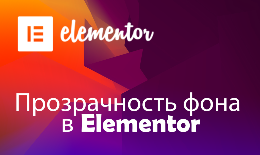 Прозрачность фона в Elementor