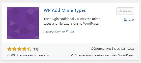 Плагин  Wp Add Mime Types для WordPress