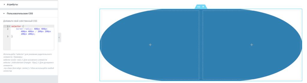 ellipticheskie ugly v elementor 001