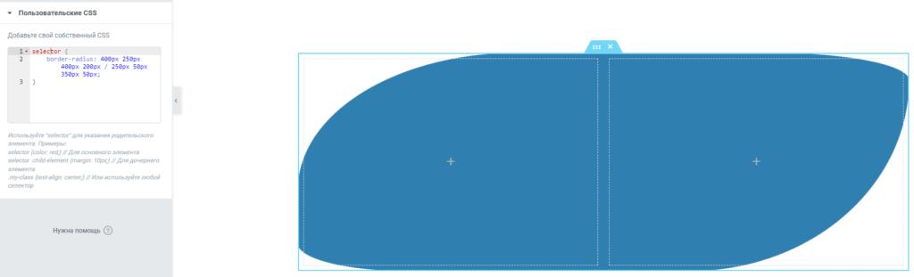 ellipticheskie ugly v elementor 002